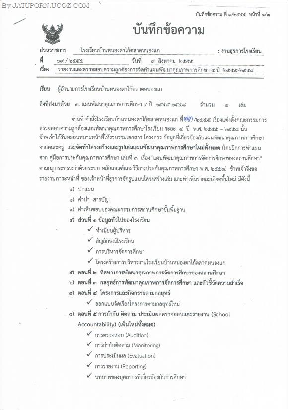 10 บันทึกข้อความ 9 รายงายการจัดทำแผนพัฒนาคุณภาพการศึกษา ประจำปี ๒๕๕๕-๑๕๕๘_001