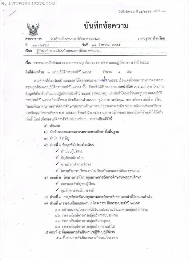 บันทึกข้อความ 12 รายงานการจัดทำและตรวจสอบความถูกต้อง ของการจัดทำแผนปฏิบัติการประจำปี 2555_001