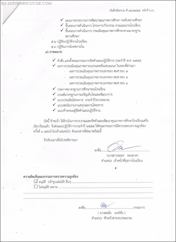 บันทึกข้อความ 12  รายงานการจัดทำและตรวจสอบความถูกต้อง ของการจัดทำแผนปฏิบัติการประจำปี 2555_002