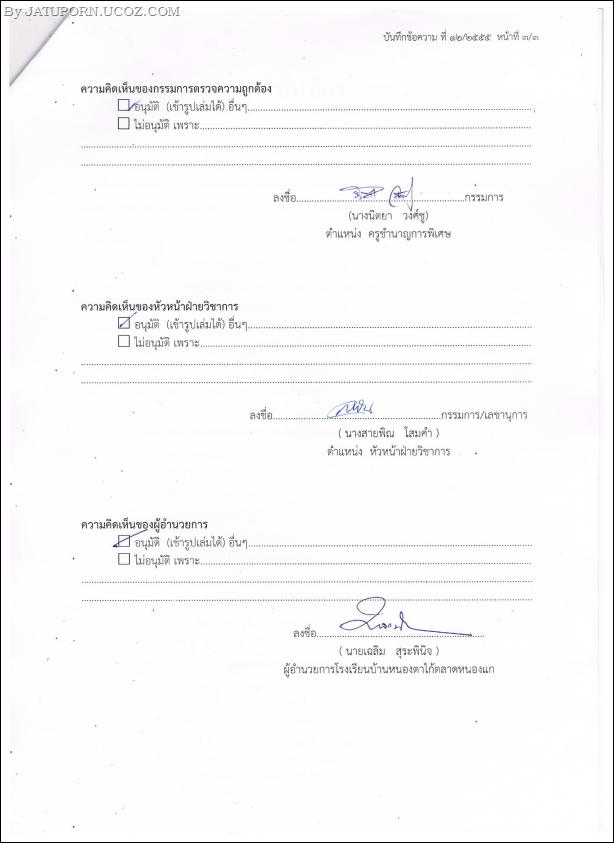 บันทึกข้อความ 12 รายงานการจัดทำและตรวจสอบความถูกต้อง ของการจัดทำแผนปฏิบัติการประจำปี 2555_003