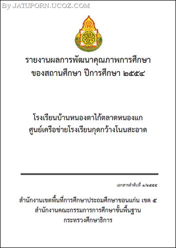 2.การรายงานคุณภาพการศึกษาประจำปีการศึกษา 2554(รายงาน SAR) รวม 1-4