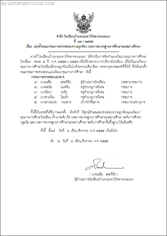 74 คำสั่ง แต่งตั้งคณะกรรมการตรวจสอบความถูกต้องการประกาศมาตรฐานการศึกษาโรงเรียน_001