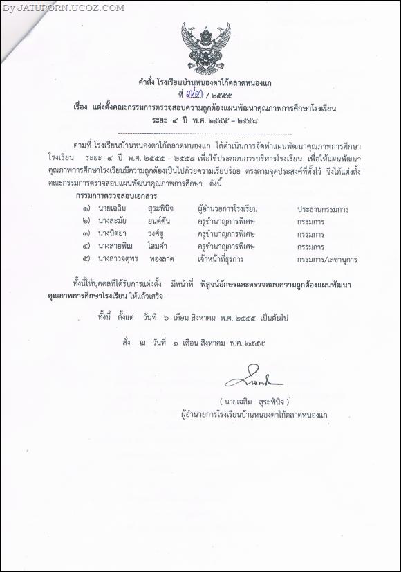 9 คำสั่ง 73 แต่งตั้งคณะกรรมการตรวจสอบความถูกต้องแผนพัฒนาคุณภาพการศึกษาโรงเรียน_001
