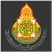 logo_รร-ใหญ่